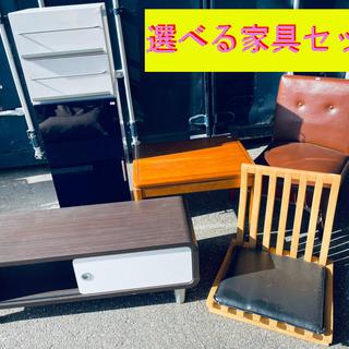 💚🧡💜【⭕激安選べる家具⭕】家具一式が揃っちゃう💚🧡💜