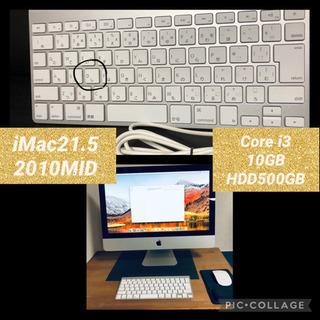 iMac 2010 Mid i3 10GB おまけ有り