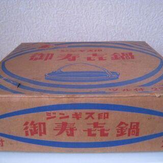 ★☆すき焼き鍋 ジンギス印 寿き鍋 ツル付き 23㎝☆★