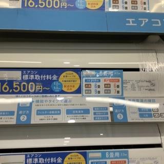 安心の6ヵ月保証付き!!2015年製ダイキンのエアコン!!…