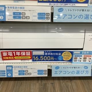 安心の1年保証付き!!2019年製三菱のエアコン!!【トレ…