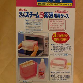 哺乳瓶 電子レンジ&薬液消毒ケース