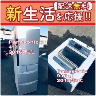 ✨期間限定✨送料設置無料✨大型冷蔵庫/洗濯機の2点セットで…