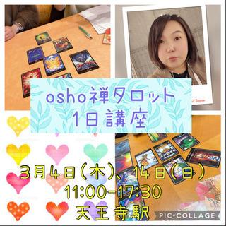 3月4日(木)、14日(日) osho禅タロット1日講座♪