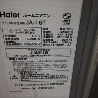 ハイアールの窓用エアコン売りますの画像