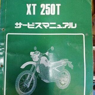 サービスマニュアル XT250T