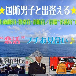 """《女性人気NO1!国防男子限定》""""「自衛隊員」「警察官」「消防官..."""