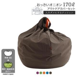 キャンプ、アウトドア可!13800円ビーズクッション