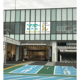 羽村さくらモール  カラー&カット専門店 美容師・ヘアカラーリスト募集