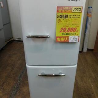 J033★6か月保証★レトロインバーター2ドア冷蔵庫★エディオン...