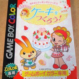 ☆ゲームボーイカラー GBC/こむぎちゃんのケーキをつくろう な...