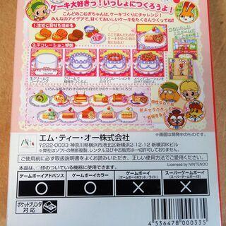 ☆ゲームボーイカラー GBC/こむぎちゃんのケーキをつくろう なかよしクッキングシリーズ⑤◆遊びながら実際の料理の知識が覚えられる - おもちゃ