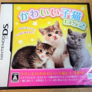 ☆DS/かわいい子猫DS2 ペット育成シミュレーション◆子猫のしぐさに思わずニッコリの画像
