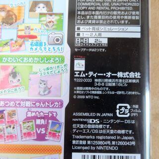 ☆DS/かわいい子猫DS2 ペット育成シミュレーション◆子猫のしぐさに思わずニッコリ - 売ります・あげます