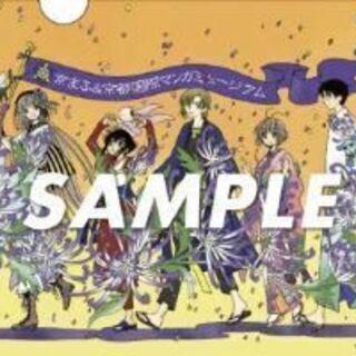 京まふ2013 CLAMP クリアファイル