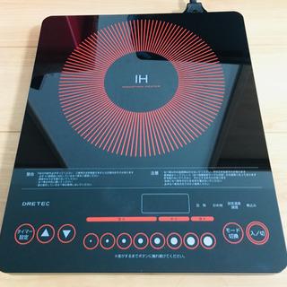 【美品】ドリテック スリムフラットIH調理器 DI-108