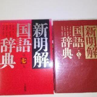 新明解 国語辞典 第七版