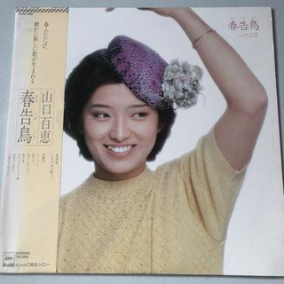 山口百恵 春告鳥 LPレコード