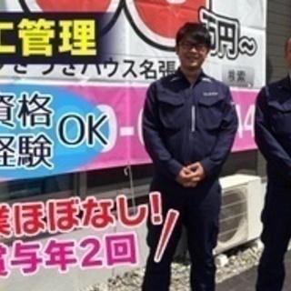 【未経験者歓迎】現場監督 施工管理スタッフ/未経験 無資格OK/...