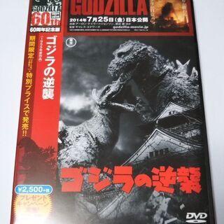 ゴジラの逆襲 モノクロ1955年 DVD