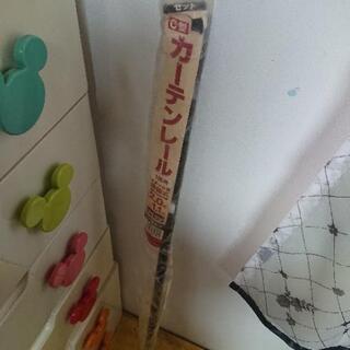 【ネット決済】シングルカーテンレール