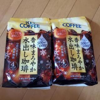 香味まろやか水出し珈琲  (30g×4袋)×2袋