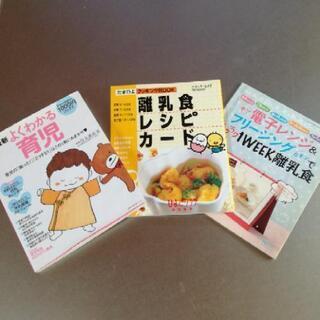 育児本など