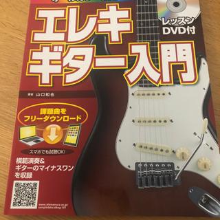 エレキギター入門  本
