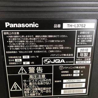 液晶テレビ Panasonic37型リモコン付き