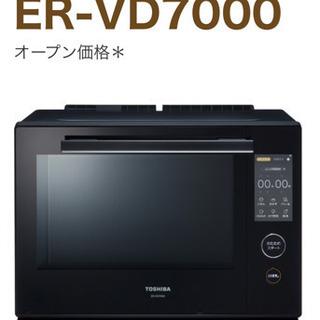 オーブンレンジ 【TOSHIBA 石窯ドーム 過熱水蒸気オーブン...