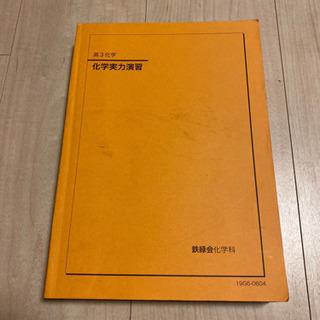 【ネット決済】鉄力会 化学 値下げ!