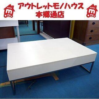 札幌 ローテーブル リフティングテーブル 天板可動式 収納付 幅...