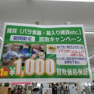 ✨ご不用品 買取1000円保証キャンペーン開催中✨