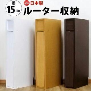 国産 ルーター 収納 ボックス 定価5980円 幅15cm コン...