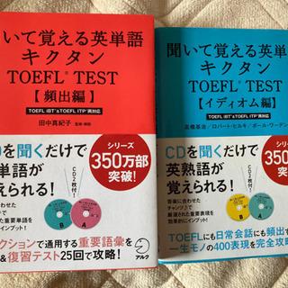 TOEFL単語、イディオム 二冊セット