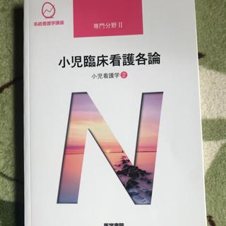 【ネット決済・配送可】看護師教科書