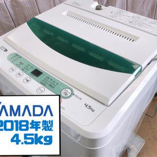 【228M8】YAMADA 全自動電気洗濯機 YWM-T45A1...