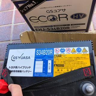 【ネット決済】ハイブリッド補機バッテリー