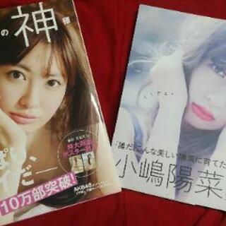 【ネット決済】AKB48小嶋陽菜セクシー写真集2冊セット