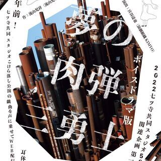 2022七ツ寺共同スタジオ50周年記念 関連企画第一弾ボイスドラ...