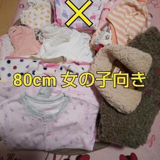 """80cm★女の子向き★オールシーズン19点セット*˙︶˙*)ノ""""..."""