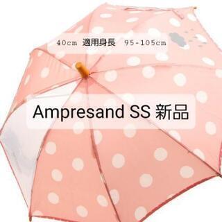 新品 長傘 ピンク水玉 40cm