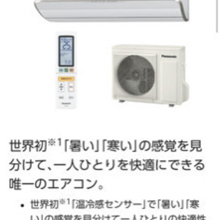 Panasonic ルームエアコン