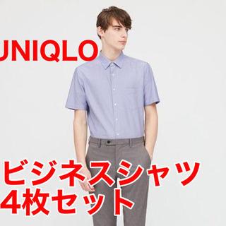 【ネット決済】ユニクロ ビジネスシャツ 4枚セット