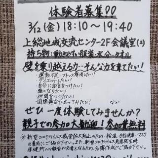 君津ITFテコンドー道場体験会参加者募集!!
