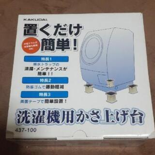 【ネット決済】カクダイ 洗濯機かさ上げ台 ニトリ