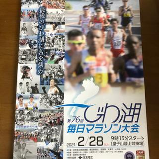びわ湖毎日マラソン冊子