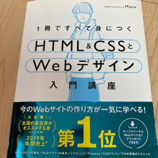 【ネット決済・配送可】☆書籍☆HTML&CSSとwebデザイン入門講座