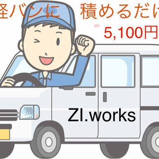 5,100円〜❗️軽バン積み放題❗️単身荷物専門❗️