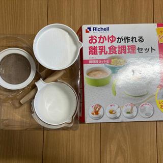 あげます!赤ちゃん離乳食調理セット☆